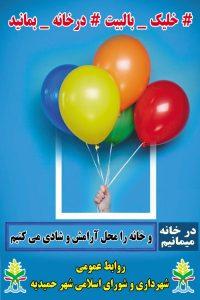 IMG 20200313 WA0042 200x300 شهردار حمیدیه از کمپین خلیک بالبیت حمایت کرد