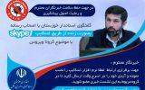 IMG 20200313 164410 472 160x100 برگزاری نشستهای خبری آنلاین استاندار خوزستان تا پایان کرونا