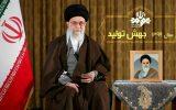 IMG 20200320 220744 079 160x100 رهبر انقلاب سال ۱۳۹۹ را سال «جهش تولید» نامگذاری کردند