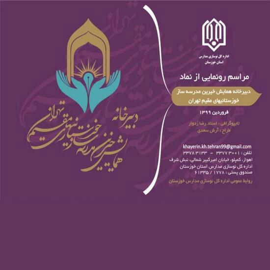 IMG 20200415 204708 095 دبیرخانه همایش خیرین مدرسه ساز خوزستانی های مقیم تهران افتتاح شد