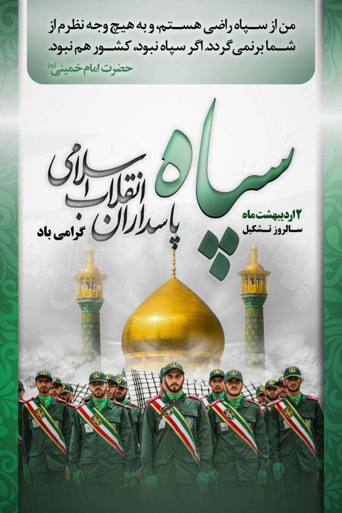 IMG 20200422 022916 729 روزی خواهد رسید که نگارش تاریخ به قبل و بعد از تشکیل سپاه به فرمان امام خمینی (ره)تقسیم خواهد شد