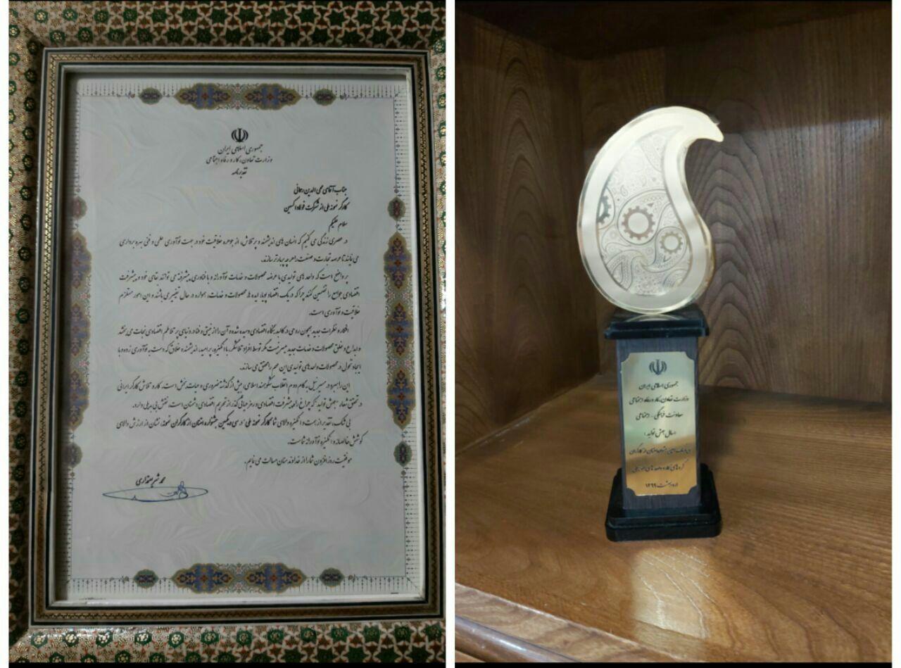 IMG 20200506 211642 715 نخبه خوزستانی شرکت فولاد اکسین، نشان برتر کارگر نمونه سال ۹۸ ایران را ازان خود کرد