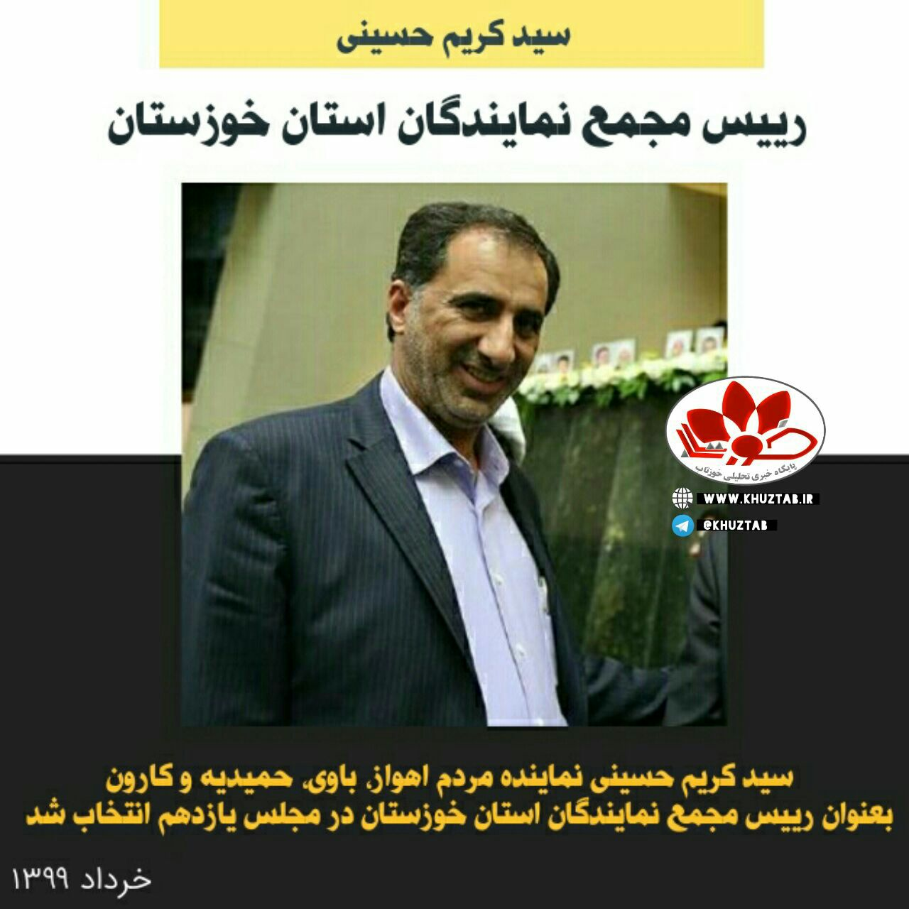 IMG 20200601 061120 793 رییس مجمع نمایندگان استان خوزستان در مجلس یازدهم انتخاب شد