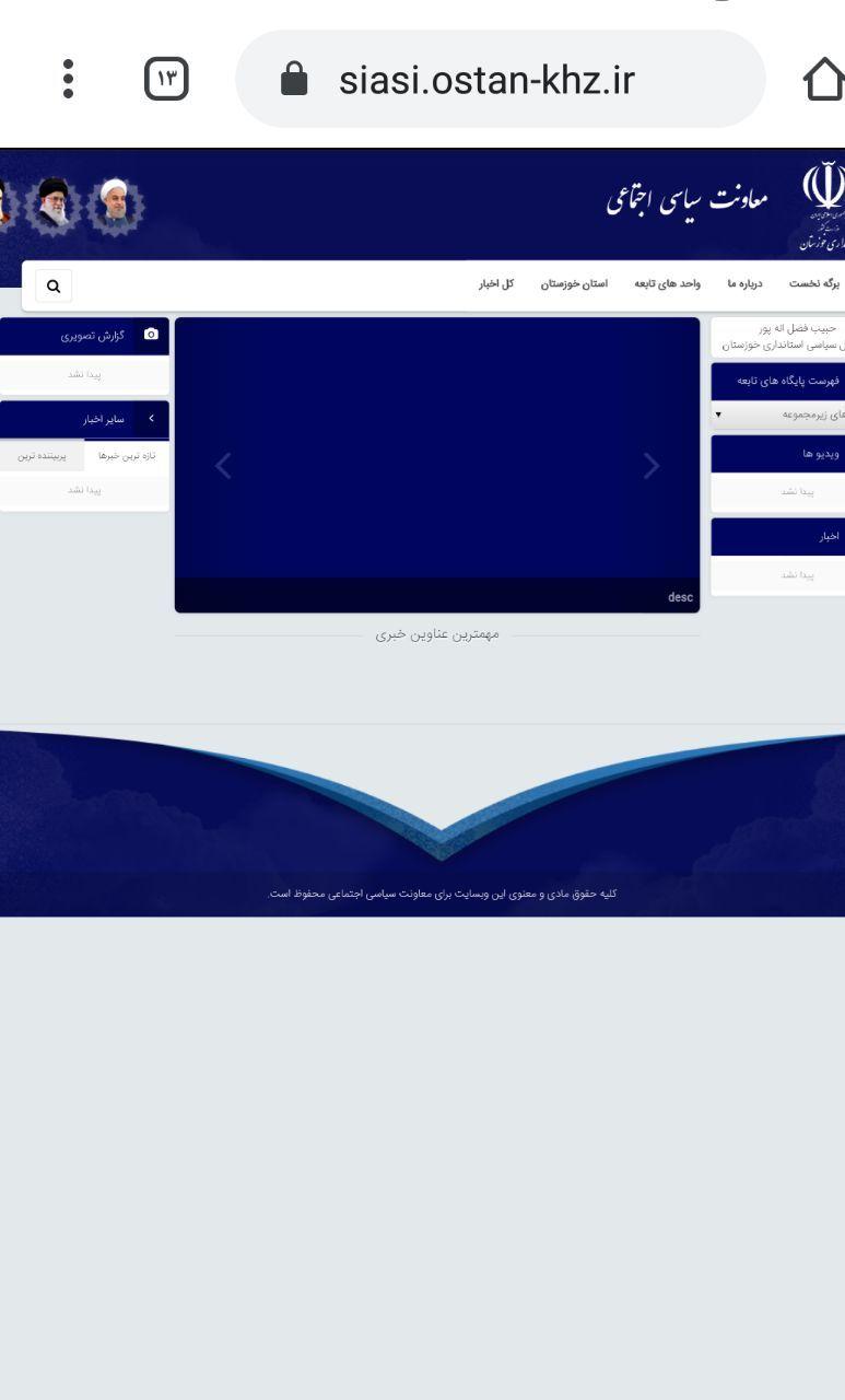 IMG 20200601 212046 653 معاون سیاسی اجتماعی استانداری خوزستان تغییر میکند
