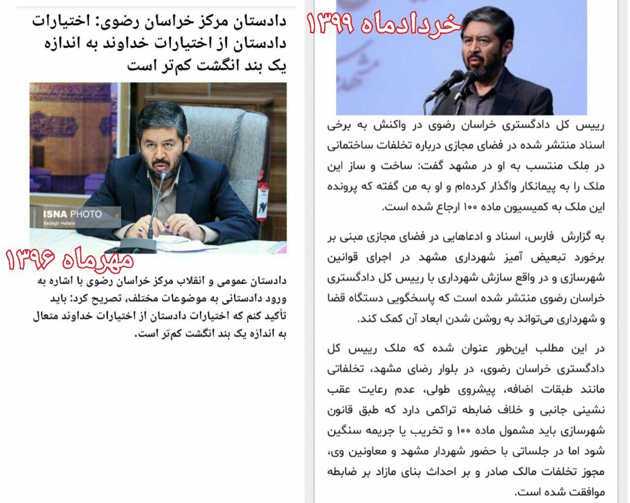 IMG 20200613 085929 201 واکنش رییس دادگستری خراسان رضوی به تخلفات ساخت و ساز در ملک شخصی اش