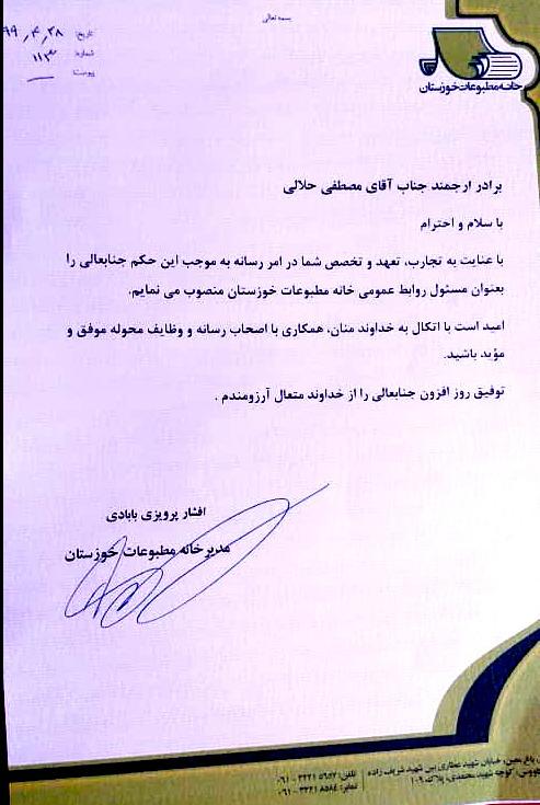 IMG 20200718 WA0068 مسئول روابط عمومی خانه مطبوعات خوزستان منصوب شد