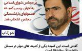 IMG 20200719 183930 680 160x100 نماینده شوش رئیس کمیته صندوقهای بازنشستگی مجلس شد