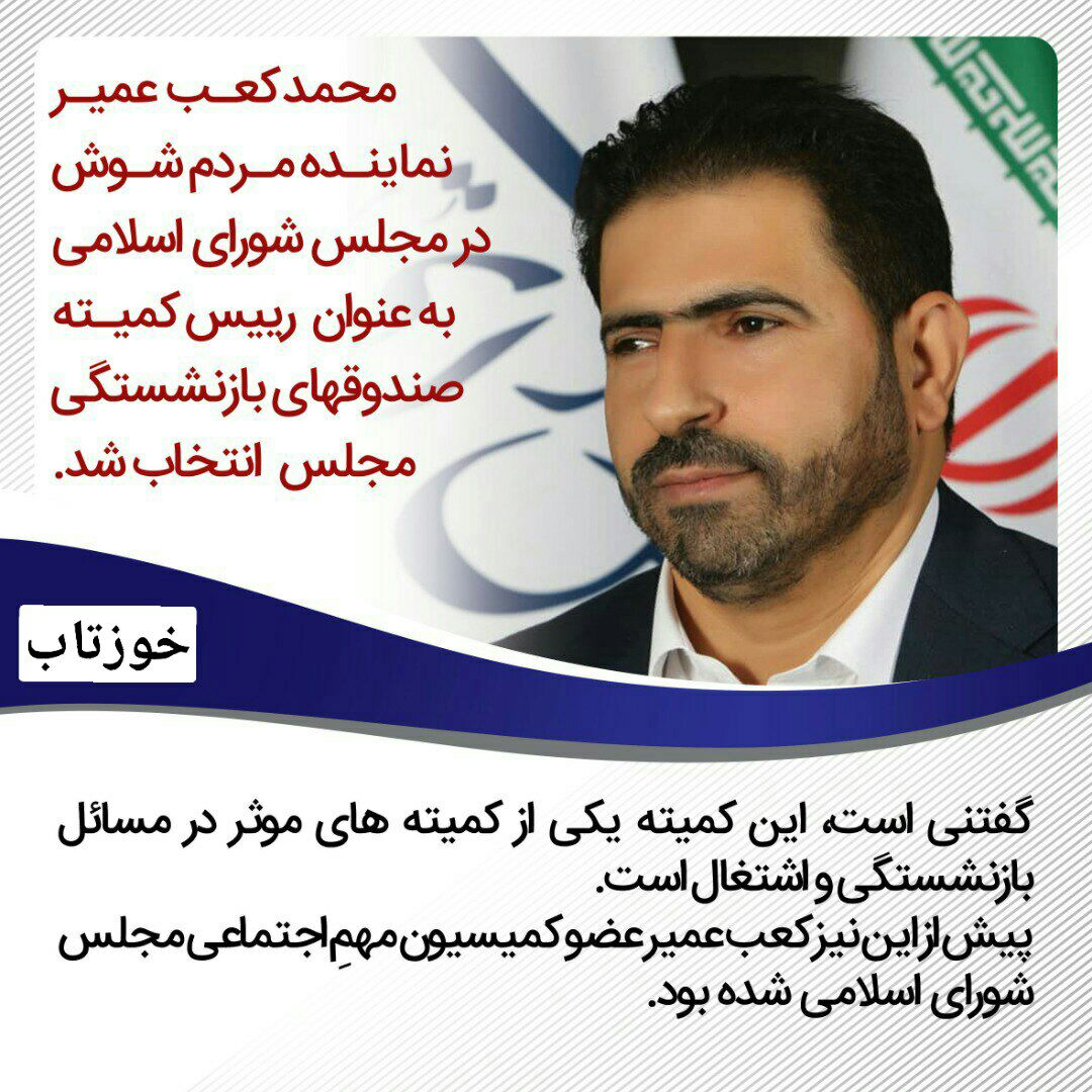 IMG 20200719 183930 680 نماینده شوش رئیس کمیته صندوقهای بازنشستگی مجلس شد