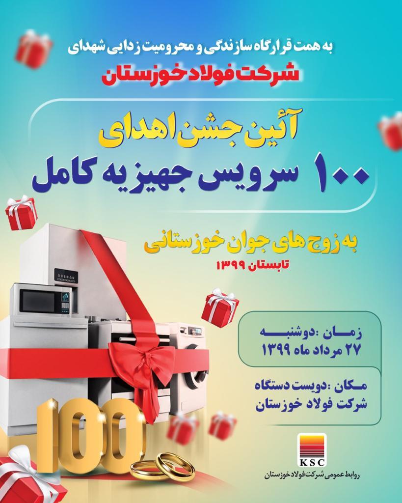 IMG 20200813 WA0087 آیین جشن اهدای ۱۰۰ سرویس جهیزیه کامل به زوج های جوان خوزستانی