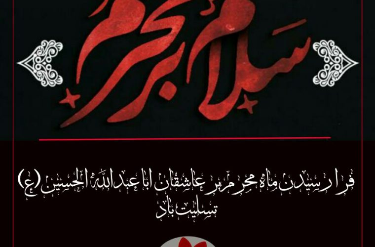 IMG 20200820 WA0090 760x500 نه بزرگ امام حسین (ع) به یزید