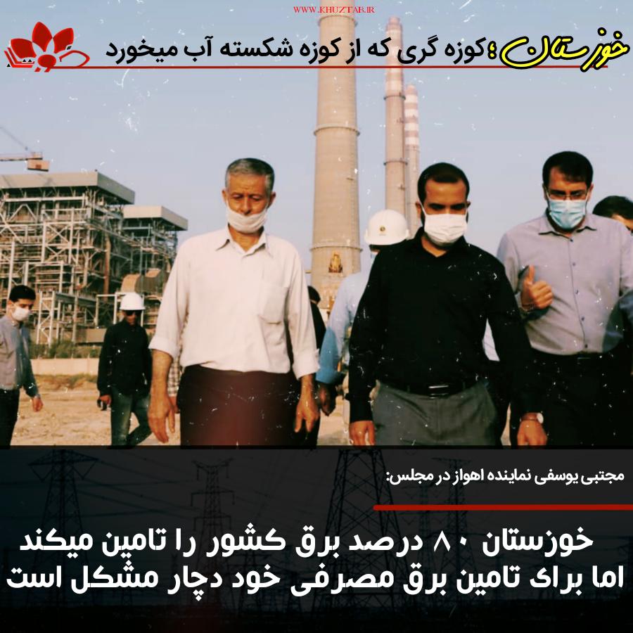 1599803182707 خوزستان ۸۰ درصد برق کشور را تامین میکند اما در تامین برق خود دچار مشکل است