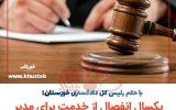 IMG 20200922 WA0010 160x100 یکسال انفصال از خدمت برای مدیر متخلف در خوزستان