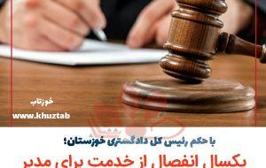IMG 20200922 WA0010 300x190 یکسال انفصال از خدمت برای مدیر متخلف در خوزستان