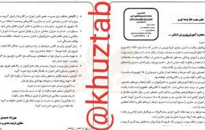 IMG 20200903 143331 961 300x190 بازگشایی مدارس خوزستان از ۱۵ شهریور