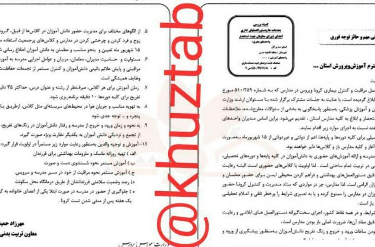IMG 20200903 143331 961 760x500 بازگشایی مدارس خوزستان از ۱۵ شهریور