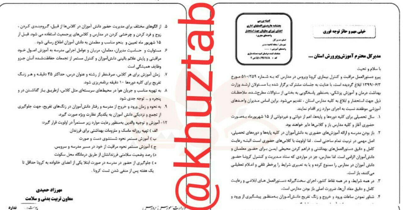 IMG 20200903 143331 961 بازگشایی مدارس خوزستان از ۱۵ شهریور