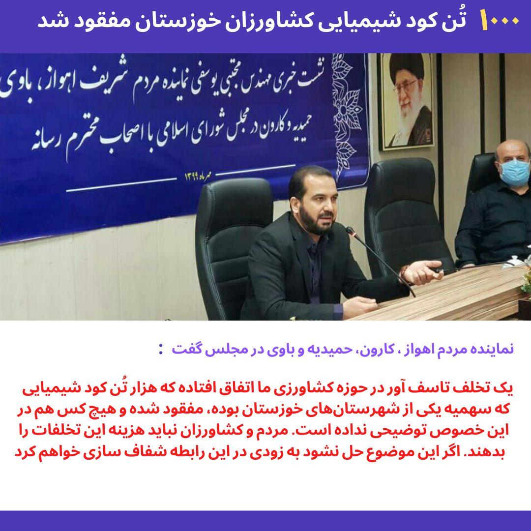 IMG 20200926 223048 596 مفقودی هزار تُن کود شیمیایی کشاورزان خوزستانی