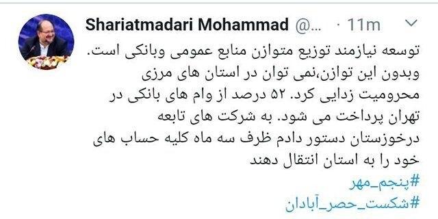 IMG 20200927 083435 814 دستور مهم شریعتمداری به شرکت های تابعه وزارت کار در خوزستان؛ دفاتر خود را به خوزستان منتقل کنید