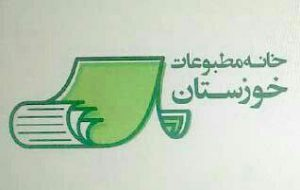 1628 1907 OAZAY 300x190 خوزتاب در لیست پایگاه های خبری فعال و دارای مجوز استان خوزستان