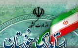 2318149 160x100 جزئیات محدودیتهای جدید و نحوه فعالیت ادارات و بانک ها در خوزستان