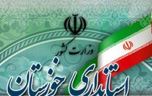 2318149 300x190 جزئیات محدودیتهای جدید و نحوه فعالیت ادارات و بانک ها در خوزستان