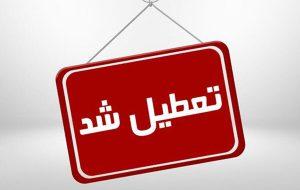 4447881 300x190 کلیه مدارس و مراکز آموزشی اهواز و مسجدسلیمان به مدت ۱۰ روز تعطیل شد