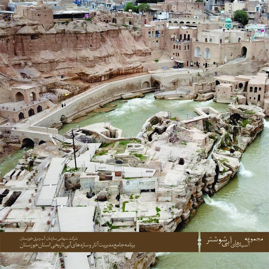 IMG 20201016 WA0032 1 شناسایی سازههای آبی تاریخی، گامی به سوی توسعه گردشگری مسیر محور خوزستان
