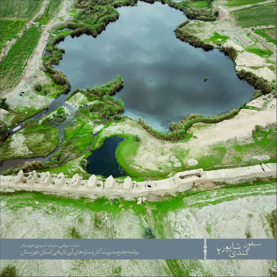 IMG 20201016 WA0036 شناسایی سازههای آبی تاریخی، گامی به سوی توسعه گردشگری مسیر محور خوزستان