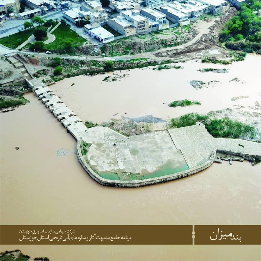 IMG 20201016 WA0039 شناسایی سازههای آبی تاریخی، گامی به سوی توسعه گردشگری مسیر محور خوزستان