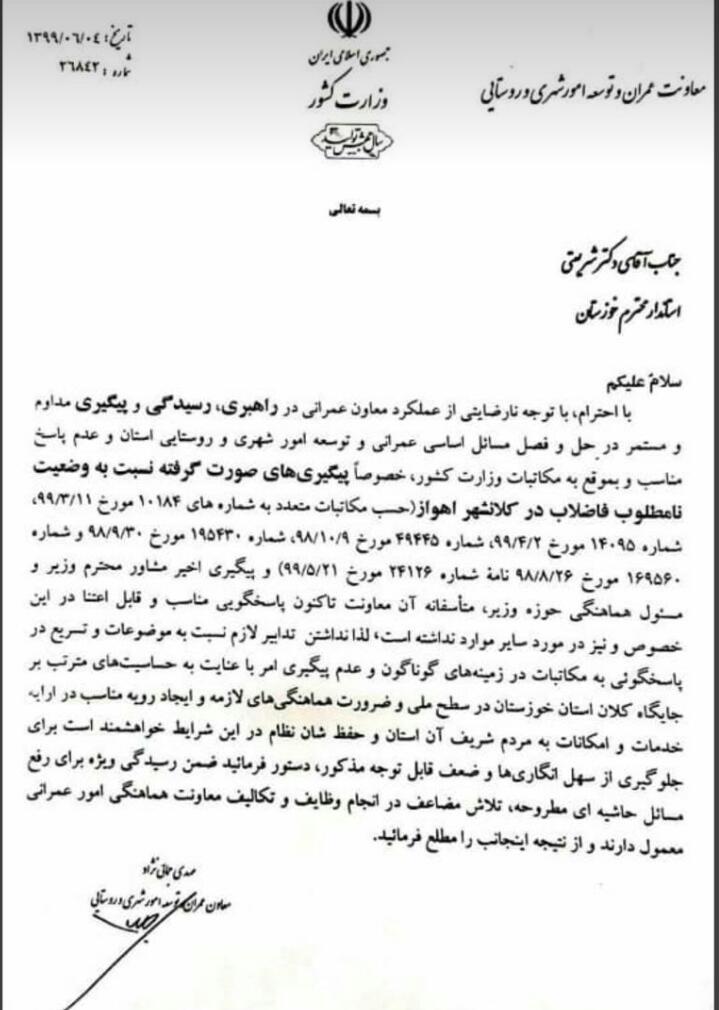 IMG 20201030 WA0048 انتقاد وزارت کشور از عملکرد ضعیف فاضل عبیات معاون عمرانی استاندار خوزستان