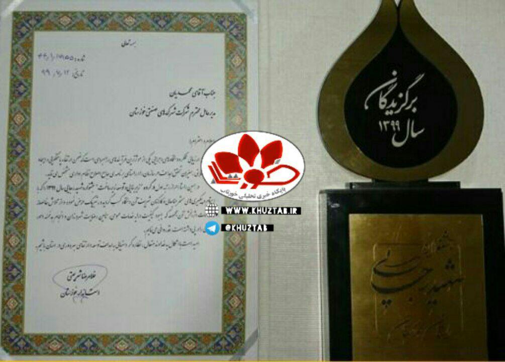 IMG 20201007 121441 652 کسب مجدد رتبه برتر شرکت شهرک های صنعتی استان خوزستان در جشنواره شهید رجایی سال ۱۳۹۹