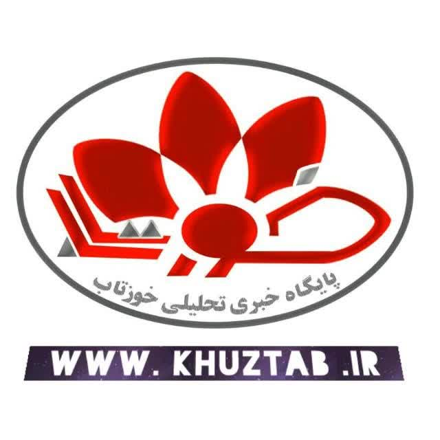 khuztab خوزتاب در لیست پایگاه های خبری فعال و دارای مجوز استان خوزستان