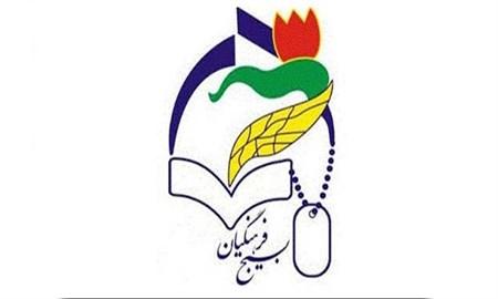 اعلام موجودیت کمیته مطالبه گری گروه های جهادی بسیج فرهنگیان استان خوزستان