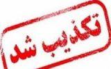 تکذیب ابتلای حدود ۳ هزار نفر به ایدز در خوزستان طی ۶ ماهه سال جاری