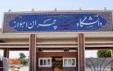 دانشگاه چمران 160x100 نامه ۱۵۱ عضو هیأت علمی دانشگاه شهید چمران اهواز به استاندار خوزستان پیرامون وضعيت فاضلاب شهر اهواز