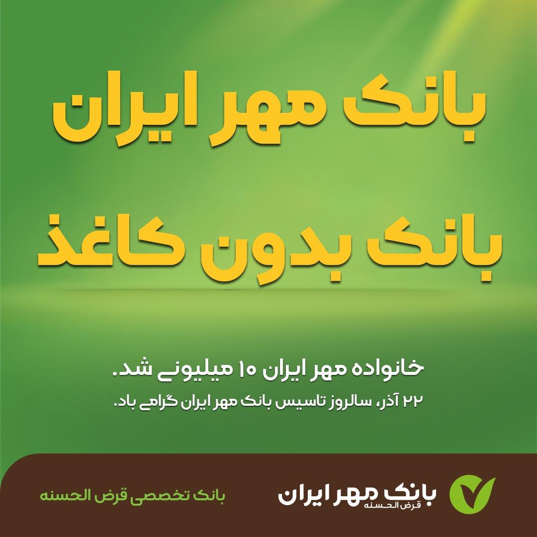 IMG 20201210 WA0003 بانک مهر ايران، بانک بدون کاغذ
