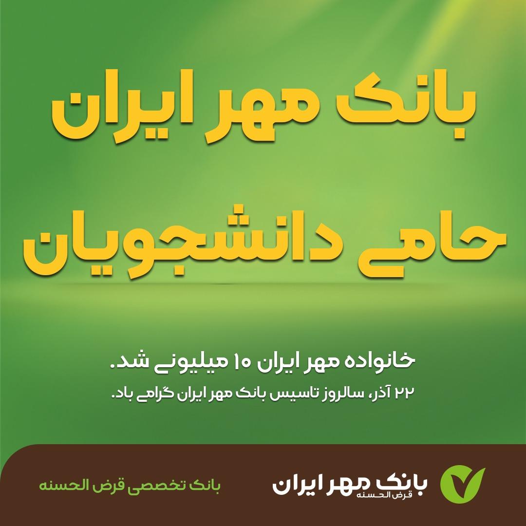IMG 20201213 WA0055 بانک مهر ایران، حامی دانشجویان