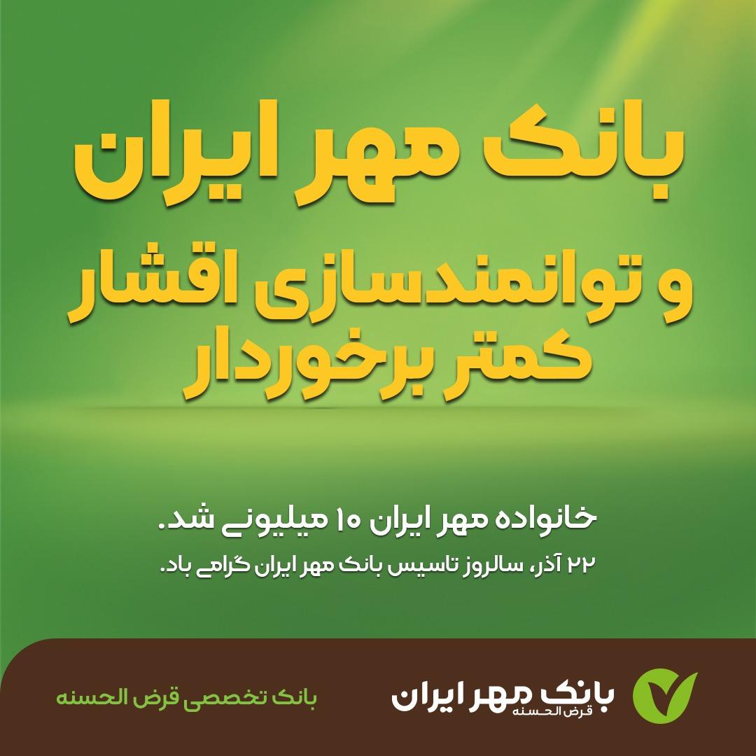 IMG 20201218 WA0005 بانک مهر ایران و توانمندسازی اقشار کمتر برخوردار