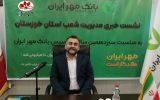 IMG 20201212 152350 581 160x100 حرکت بانک مهر ایران، در مسیر مهرپروری