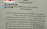 IMG 20201227 142551 770 160x100 تیر خلاص دولت روحانی بر پیکر نیمه جان خوزستان: آب خوزستان منتقل میشود!