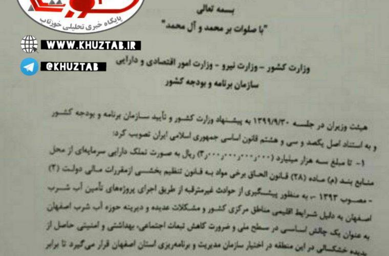 IMG 20201227 142551 770 760x500 تیر خلاص دولت روحانی بر پیکر نیمه جان خوزستان: آب خوزستان منتقل میشود!