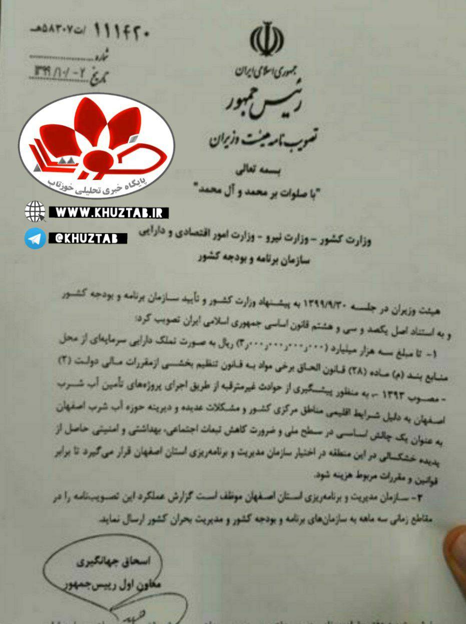 IMG 20201227 142551 770 تیر خلاص دولت روحانی بر پیکر نیمه جان خوزستان: آب خوزستان منتقل میشود!