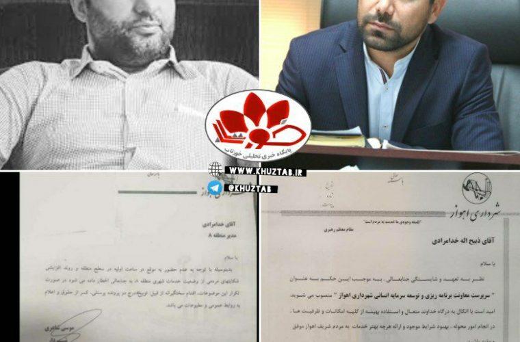 IMG 20201228 005826 506 760x500 شهردار و شورای شهر اهواز به اعتماد مردم خیانت کرده اند؟
