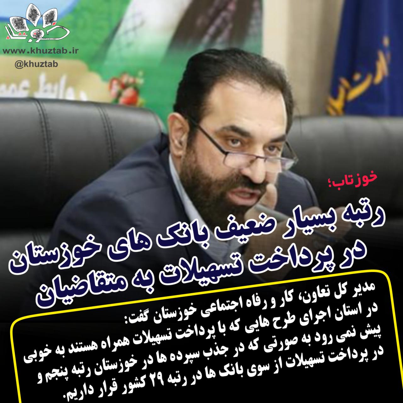 PicsArt 12 18 11.06.33 1280x1280 رتبه بسیارضعیف بانک های خوزستان در پرداخت تسهیلات