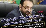 PicsArt 12 18 11.06.33 160x100 رتبه بسیارضعیف بانک های خوزستان در پرداخت تسهیلات