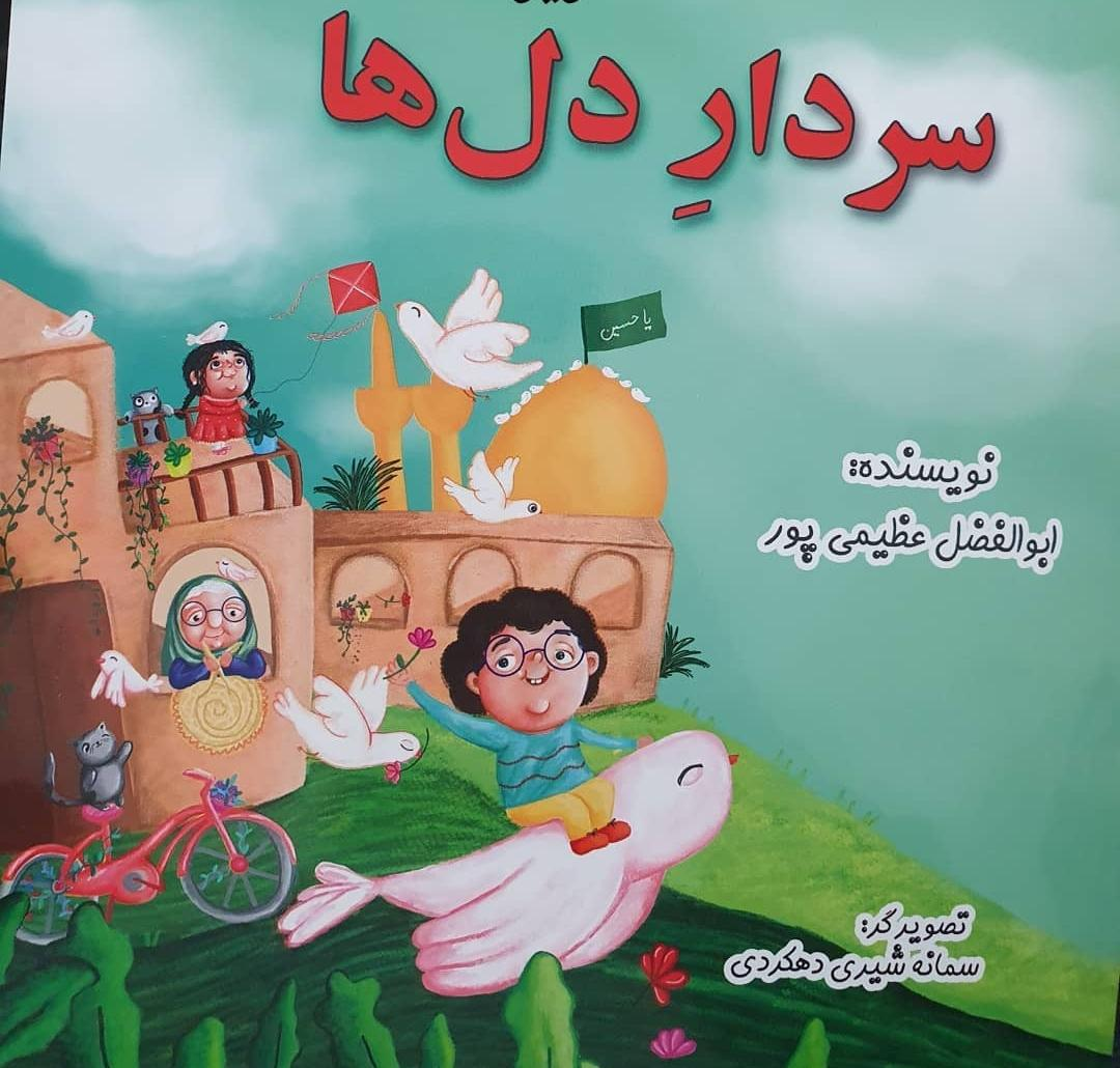 IMG 20210101 WA0078 رونمایی از کتاب سردار دلها اثر نوجوان خوزستانی