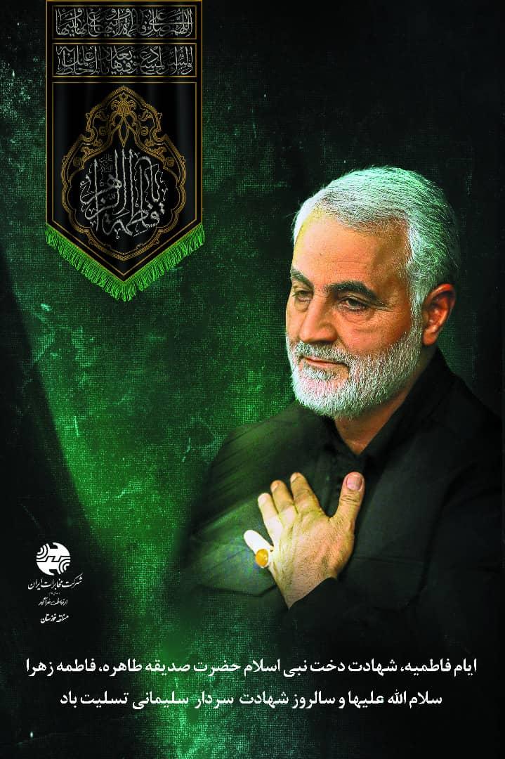 IMG 20210101 WA0106 پیام تسلیت مدیر مخابرات منطقه خوزستان در اولین سالگرد شهادت سردار سلیمانی