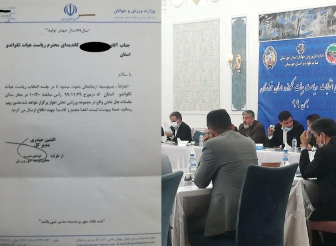 ۲۰۲۱۰۲۲۲ ۱۸۲۸۴۷ اعتراض ۱۰ کاندیدا به انتخابات ریاست هیات تکواندو خوزستان چه بود؟