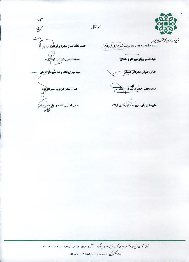 IMG 20210316 WA0043 تقدیر شهرداران کلانشهرهای کشور از نماینده اهواز