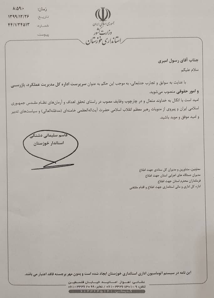 IMG 20210317 WA0101 رسول امیری سرپرست اداره کل مدیریت عملکرد، بازرسی و امور حقوقی استانداری خوزستان شد